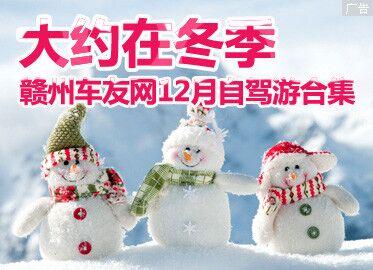 大约在冬季赣州车友网十二月自驾游合集